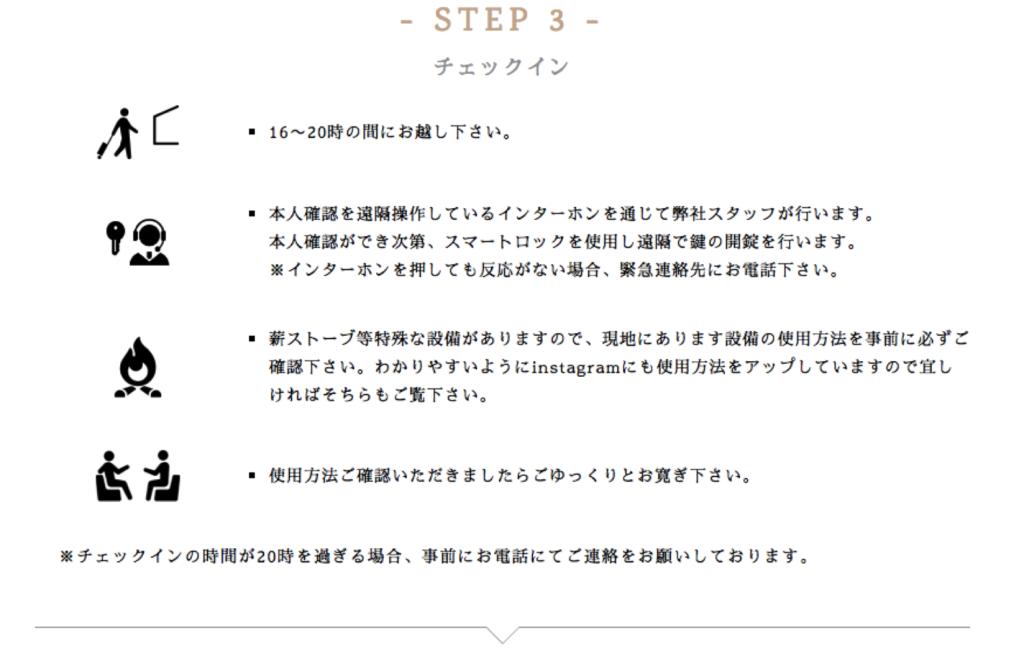 軽井沢 ハウスヴィラ コロナ対策 遠隔のチェックインシステム